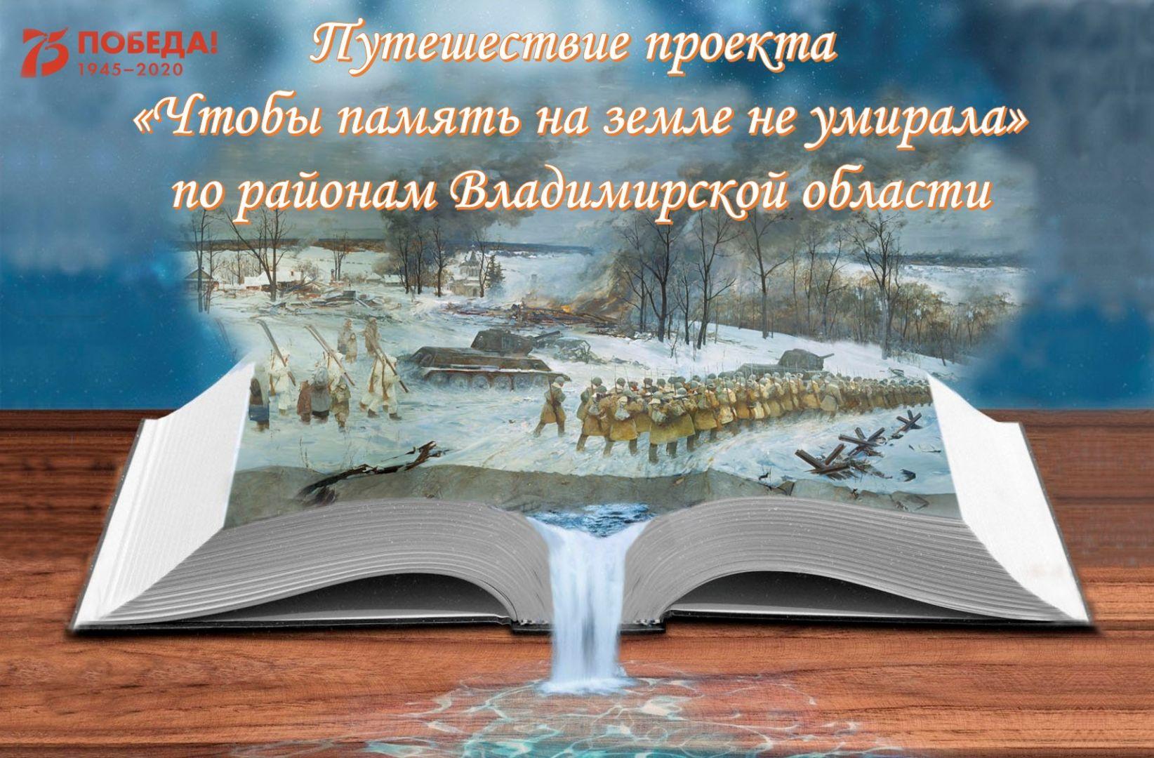 """Путешествие проекта """"Чтобы память на земле не умирала"""" по районам области"""