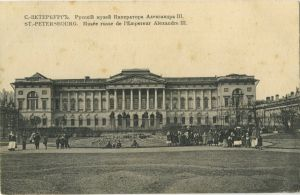 Музей Александра III в Санкт-Петербурге