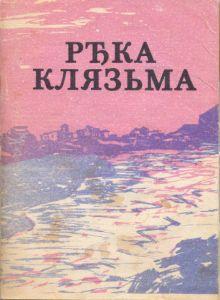"""Свавицкий """"Река Клязьма"""""""