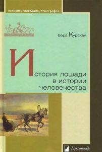 """Курская Вера """"История лошади в истории человечества"""""""