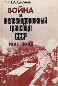 Война и железнодорожный транспорт СССР