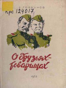 """Обложка книги Горбунова """"О друзьях-товарищах"""". Два солдата"""