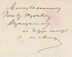 Автограф П.Ю.Шмидта