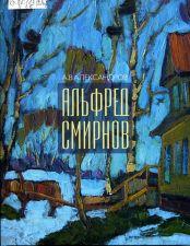 Альбом живописи А. Смирнова. 2015 г.