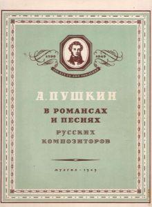 Обложка книги - А. Пушкин в романсах и песнях русских композиторов