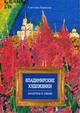 Баранова С. Владимирские художники