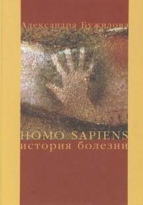 Бужилова А. П. Homo Sapiens. История болезни. Обложка книги с изображением человеческой ладони.