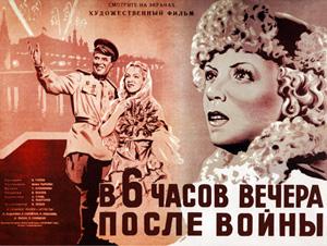 """Плакат к фильму """"В шесть часов вечера после войны""""."""