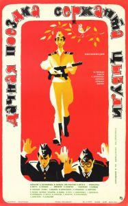 """Постер фильма """"Дачная поездка сержанта Цыбули""""."""