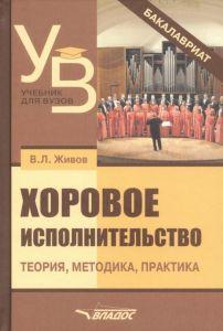 Обложка книги - Живов, В. Л. Хоровое исполнительство: Теория. Методика. Практика
