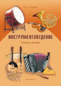 Обложка книги - Князева, Н. А. Инструментоведение