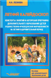 Леонова Н.Н. Летний калейдоскоп. Обложка книги с изображением детей на лугу, которые что-то ищут с лупой и путевыми листами
