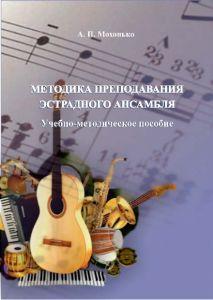 Обложка книги - Мохонько, А. П. Методика преподавания эстрадного ансамбля
