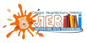 """Логотип студии """"ЛЕВ"""". Литература есть вдохновение. Разноцветные книги. Мордочка льва."""