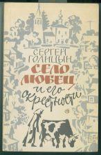 Обложка книги С.М.Голицына 1