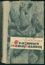 Обложка книги С.М.Голицына