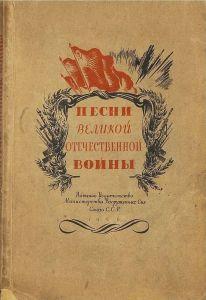 Обложка книги - Песни Великой Отечественной войны