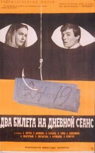 Постер фильма «Два билета на дневной сеанс».