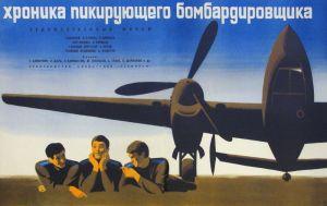 """Постер фильма """"Хроника пикирующего бомбардировщика""""."""
