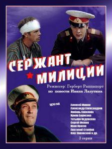 """Обложка DVD-версии фильма """"Сержант милиции""""."""