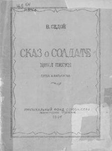 Обложка книги - Седой, В. Сказка о солдате : цикл песен
