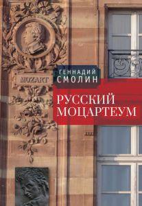 Обложка книги - Смолин, Г. А. Русский Моцартеум