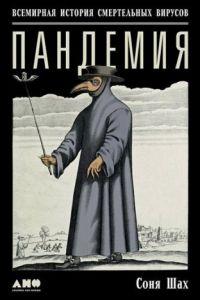 "Шах С. Пандемия. Обложка книги с изображением человека в костюме ""чумного доктора"""