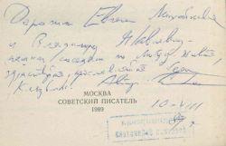 Автограф С.М.Голицына