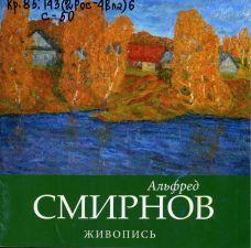 Альбом живописи А. Смирнова