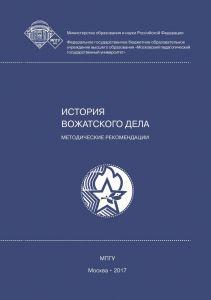 История вожитского дела. Обложка книги с изображением стилизованной звезды на фоне костра.