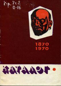 Каталог выставки. 1970 г.