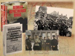 Заставка к книжной выставке «Летописцы Великой Отечественной…»