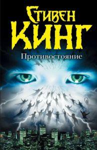 """Обложка книги Стивена Кинга """"Противостояние"""""""