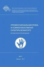 Профессиональная этика и коммуникативная культура вожатого : методические рекомендации. Обложка книги с изображением растопыренной пятерни в центре.