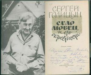 Разворот книги С.М.Голицына