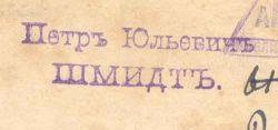 Печать Шмидта