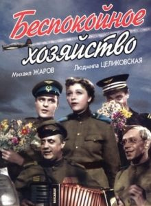 """Обложка DVD-версии фильма Беспокойное хозяйство""""."""
