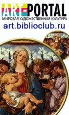 Арт-портал, логотип. Изображена мадонна с младенцем в стиле картин эпохи Возрождения