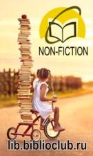 Библиотека Non-Fiction. Логотип. Изображена девочка с книгами на велосипеде.
