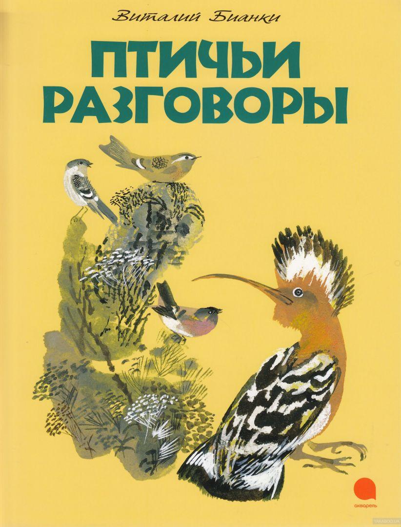 """Обложка книги В. Бианки """"Птичьи разговоры"""""""