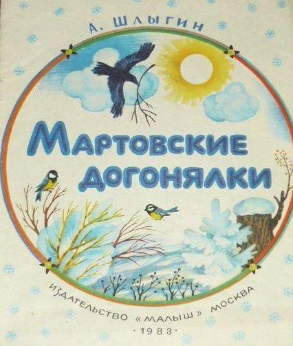 """Обложка книги """"Мартовские догонялки"""""""