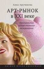 Обложка книги Арт-рынок в XXI веке: пространство художественного эксперимента
