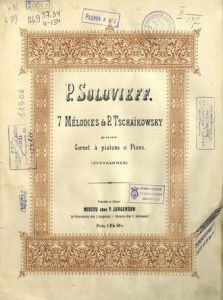 Обложка книги - Чайковский, П. И. 7 мелодий П. Чайковского