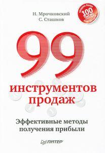 Искусство продавать. Н. Мрочковский. 99 инструментов продаж