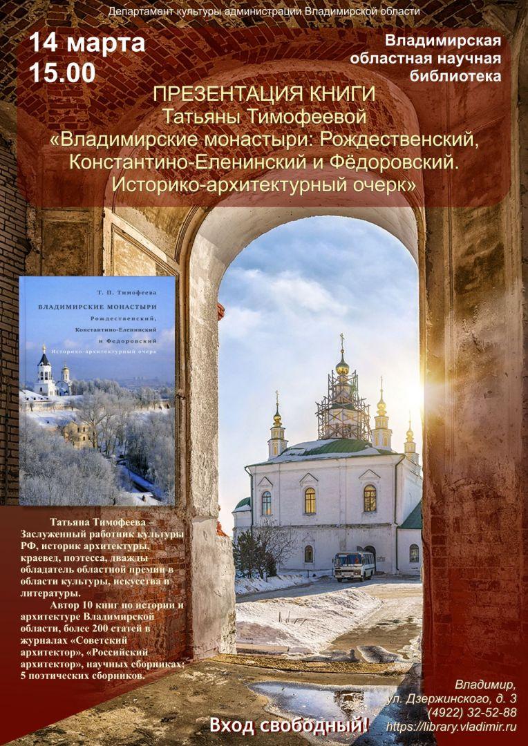 Афиша презентации книги Татьяны Тимофеевой