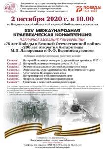 Афиша 25 краеведческой конференции