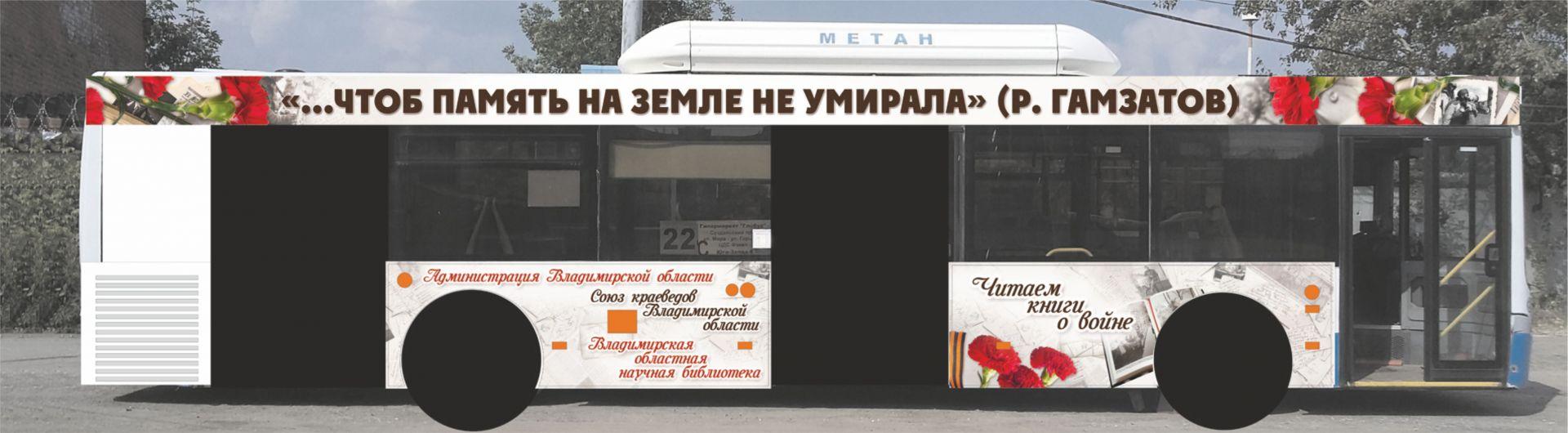 Автобус акции