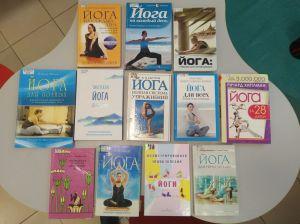 Книги по йоге