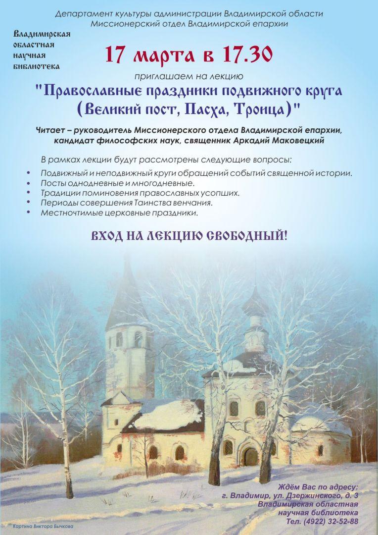 Лекция Аркадия Маковецкого