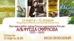 Афиша открытия выставки Смирнова